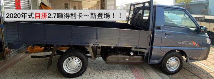 2020年式(自排)2.7噸~得利卡9呎新登場!!!